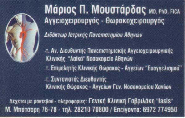 ΑΓΓΕΙΟΧΕΙΡΟΥΡΓΟΣ ΑΓΓΕΙΟΧΕΙΡΟΥΡΓΟΙ ΧΑΝΙΑ ΜΟΥΣΤΑΡΔΑΣ ΜΑΡΙΟΣ