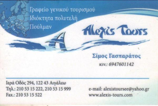 ALEXIS TOURS ΓΡΑΦΕΙΟ ΓΕΝΙΚΟΥ ΤΟΥΡΙΣΜΟΥ ΑΙΓΑΛΕΩ ΓΑΣΠΑΡΑΤΟΣ ΣΙΜΟΣ