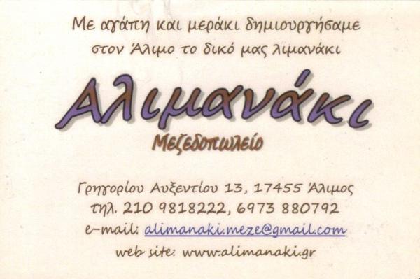 ΜΟΥΣΙΚΟ ΜΕΖΕΔΟΠΩΛΕΙΟ CAFE ΑΛΙΜΑΝΑΚΙ ΑΛΙΜΟΣ ΑΤΤΙΚΗ