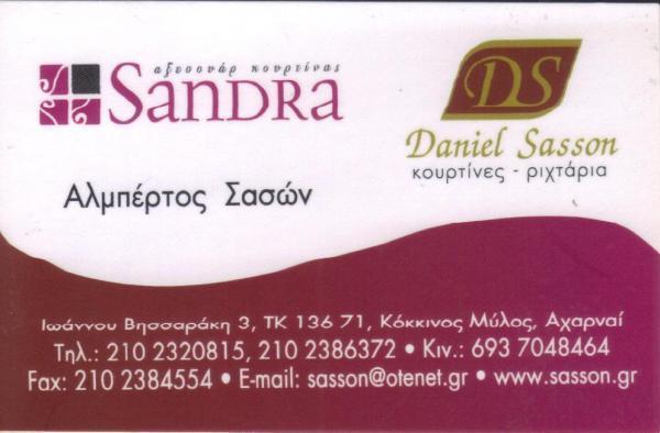 DANIEL SASSON ΚΟΥΡΤΙΝΕΣ ΡΙΧΤΑΡΙΑ ΑΧΑΡΝΑΙ ΑΛΜΠΕΡΤΟΣ ΣΑΣΩΝ 2c355393eb5