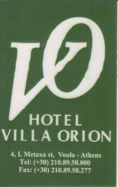 HOTEL VILLA ORION ΞΕΝΟΔΟΧΕΙΟ ΗΜΙΔΙΑΜΟΝΗΣ ΞΕΝΟΔΟΧΕΙΑ ΒΟΥΛΑ ΡΟΥΣΣΟΥ ΕΛΕΝΗ Α Ξ Τ Ε