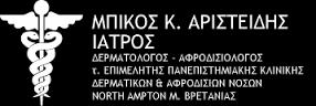 ΔΕΡΜΑΤΟΛΟΓΟΣ ΑΦΡΟΔΙΣΙΟΛΟΓΟΣ ΕΥΟΣΜΟΣ ΜΠΙΚΟΣ ΑΡΙΣΤΕΙΔΗΣ