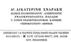 ΕΝΔΟΚΡΙΝΟΛΟΓΟΣ ΚΑΛΑΜΑΤΑ ΧΝΑΡΑΚΗ ΑΙΚΑΤΕΡΙΝΗ