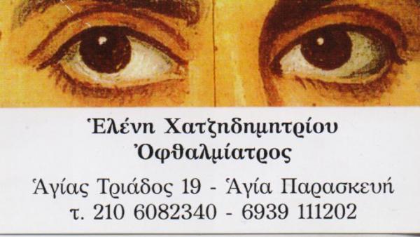 ΙΑΤΡΟΣ ΟΦΘΑΛΜΙΑΤΡΟΣ ΙΑΤΡΟΙ ΟΦΘΑΛΜΙΑΤΡΟΙ ΑΓΙΑ ΠΑΡΑΣΚΕΥΗ ΧΑΤΖΗΔΗΜΗΤΡΙΟΥ ΕΛΕΝΗ