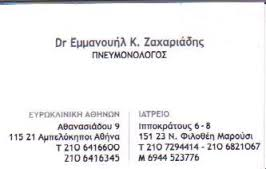 ΠΝΕΥΜΟΝΟΛΟΓΟΣ ΜΑΡΟΥΣΙ ΖΑΧΑΡΙΑΔΗΣ ΕΜΜΑΝΟΥΗΛ