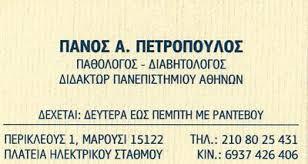 ΔΕΡΜΑΤΟΛΟΓΟΣ ΠΑΘΟΛΟΓΟΣ ΔΙΑΒΗΤΟΛΟΓΟΣ ΜΑΡΟΥΣΙ ΧΡΥΣΟΜΠΟΛΗ ΠΕΤΡΟΠΟΥΛΟΣ
