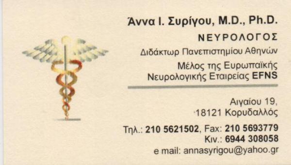 ΝΕΥΡΟΛΟΓΟΣ ΝΕΥΡΟΛΟΓΟΙ ΚΟΡΥΔΑΛΛΟΣ ΣΥΡΙΓΟΥ ΑΝΝΑ