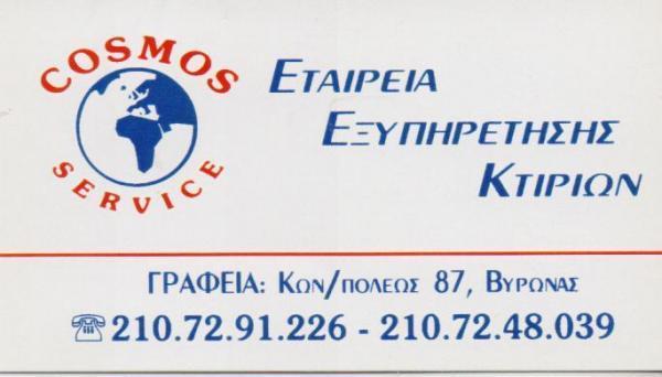 COSMOS SERVICE ΕΞΥΠΗΡΕΤΗΣΗ ΚΤΙΡΙΩΝ ΚΟΙΝΟΧΡΗΣΤΑ ΒΥΡΩΝΑΣ ΜΠΑΜΠΑΘΑΣ ΠΑΝΑΓΙΩΤΗΣ
