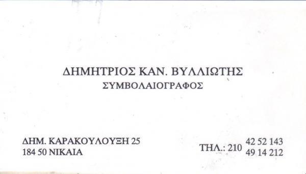 ΣΥΜΒΟΛΑΙΟΓΡΑΦΟΣ ΝΙΚΑΙΑ ΒΥΛΛΙΩΤΗΣ ΔΗΜΗΤΡΙΟΣ