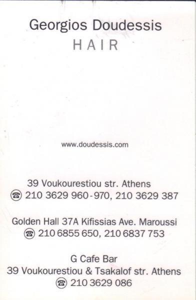DOUDESSIS GEORGIOS ΚΟΜΜΩΤΗΡΙΟ ΚΟΜΜΩΤΗΡΙΑ ΚΟΛΩΝΑΚΙ ΔΟΥΔΕΣΗΣ ΓΕΩΡΓΙΟΣ