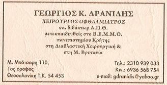 ΟΦΘΑΛΜΙΑΤΡΟΣ ΧΕΙΡΟΥΡΓΟΣ ΘΕΣΣΑΛΟΝΙΚΗ ΔΡΑΝΙΔΗΣ ΓΕΩΡΓΙΟΣ