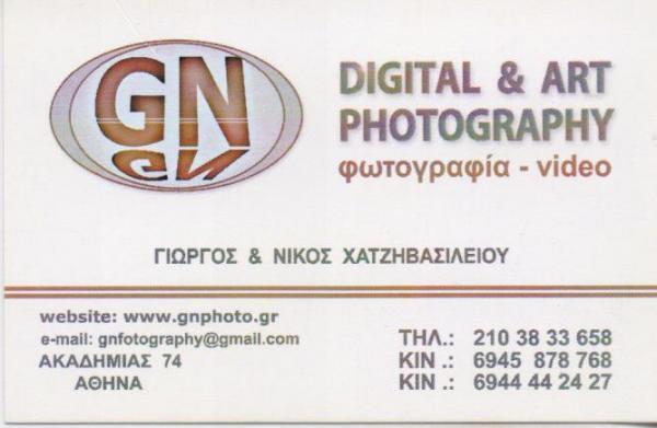 GN DIGITAL & ART RHOTOGRAPHY ΦΩΤΟΓΡΑΦΙΚΟ ΕΡΓΑΣΤΗΡΙΟ ΦΩΤΟΓΡΑΦΕΙΟ ΑΘΗΝΑ ΧΑΤΖΗΒΑΣΙΛΕΙΟΥ ΓΕΩΡΓΙΟΣ