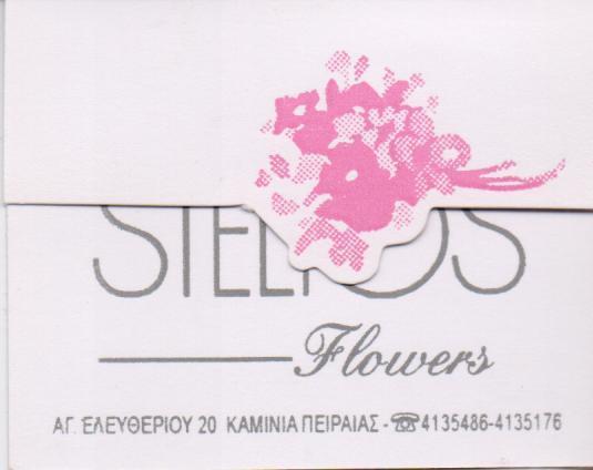 STELIOS FLOWERS ΑΝΘΟΠΩΛΕΙΟ ΑΝΘΟΣΤΟΛΙΣΜΟΙ ΦΥΤΑ ΠΕΙΡΑΙΑΣ ΚΟΥΤΣΟΥΡΙΔΑΚΗΣ ΣΤΥΛΙΑΝΟΣ