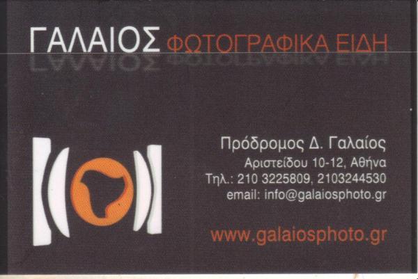 GALAIOS PHOTOSTORE ΦΩΤΟΓΡΑΦΙΚΑ ΕΙΔΗ ΒΙΝΤΕΟΚΑΜΕΡΕΣ ΑΘΗΝΑ ΓΑΛΑΙΟΣ ΠΡΟΔΡΟΜΟΣ