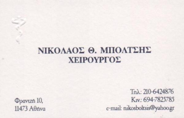 ΓΕΝΙΚΟΣ ΧΕΙΡΟΥΡΓΟΣ ΓΕΝΙΚΟΙ ΧΕΙΡΟΥΡΓΟΙ ΑΘΗΝΑ ΜΠΟΛΤΣΗΣ ΝΙΚΟΛΑΟΣ