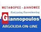 ΜΕΤΑΦΟΡΕΣ ΜΕΤΑΚΟΜΙΣΕΙΣ ΔΙΑΝΟΜΕΣ ARGOLIDA ON-LINE ΝΑΥΠΛΙΟ ΑΡΓΟΛΙΔΑ ΓΙΑΝΝΟΠΟΥΛΟΣ ΕΥΑΓΓΕΛΟΣ