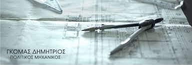 ΠΟΛΙΤΙΚΟΣ ΜΗΧΑΝΙΚΟΣ ΒΟΛΟΣ ΜΑΓΝΗΣΙΑ ΓΚΟΜΑΣ ΔΗΜΗΤΡΙΟΣ