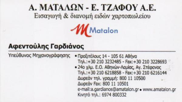 MATALON ΕΙΔΗ ΒΙΒΛΙΟΧΑΡΤΟΠΩΛΕΙΟΥ ΓΡΑΦΙΚΗ ΥΛΗ ΕΙΔΗ ΓΡΑΦΕΙΟΥ ΑΓΙΟΣ ΣΤΕΦΑΝΟΣ ΜΑΤΑΛΩΝ ΤΖΑΦΟΥ ΑΕ