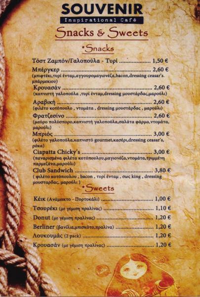 6c7e30477b13 SOUVENIR INSPIRATIONAL CAFE ΚΑΦΕΤΕΡΙΑ CAFE ΚΕΡΑΤΣΙΝΙ ΦΩΤΙΑΔΗΣ ΓΕΩΡΓΙΟΣ