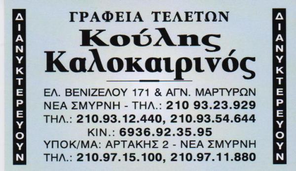 ΓΡΑΦΕΙΟ ΤΕΛΕΤΩΝ ΝΕΑ ΣΜΥΡΝΗ ΑΤΤΙΚΗ ΚΑΛΟΚΑΙΡΙΝΟΣ ΚΥΡΙΑΚΟΣ