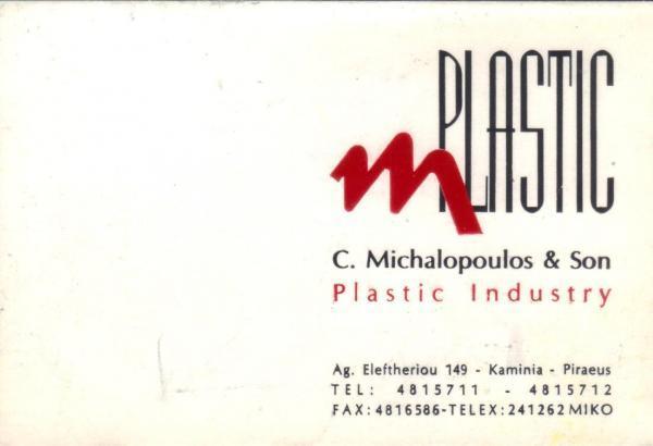M PLASTIC ΠΛΑΣΤΙΚΑ ΕΙΔΗ ΑΝΤΑΛΛΑΚΤΙΚΑ ΓΙΑ ΚΑΡΕΚΛΕΣ ΚΑΜΙΝΙΑ ΜΙΧΑΛΟΠΟΥΛΟΣ & ΣΙΑ ΟΕ