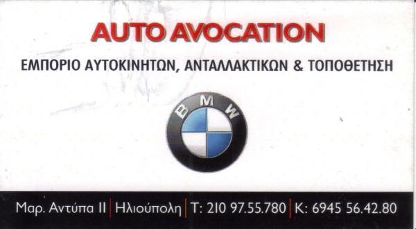 SERVICE BMW ΣΥΝΕΡΓΕΙΟ ΣΥΝΕΡΓΕΙΑ BMW ΒΕΛΤΙΩΣΕΙΣ ΜΕΤΑΤΡΟΠΕΣ ΑΝΤΑΛΛΑΚΤΙΚΑ ΗΛΙΟΥΠΟΛΗ ΚΟΛΕΤΣΟΣ ΜΕΝΕΛΑΟΣ
