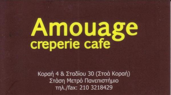 AMOUAGE CREPERI CAFE ΚΡΕΠΕΡΙ ΚΑΦΕΤΕΡΙΑ ΑΘΗΝΑ ΜΟΡΦΗΣ ΙΑΚΩΒΟΣ