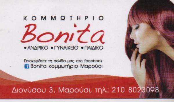 BONITA ΚΟΜΜΩΤΗΡΙΟ ΚΟΜΜΩΤΗΡΙΑ ΜΑΡΟΥΣΙ ΜΑΚΡΗ ΕΙΡΗΝΗ