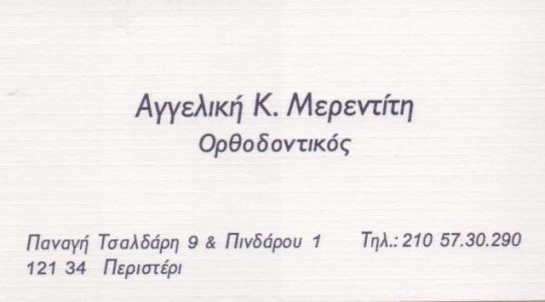 ΟΡΘΟΔΟΝΤΙΚΟΣ ΟΡΘΟΔΟΝΤΙΚΟΙ ΠΕΡΙΣΤΕΡΙ ΜΕΡΕΝΤΙΤΗ ΑΓΓΕΛΙΚΗ