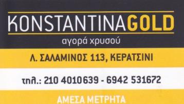 ΕΝΕΧΥΡΟΔΑΝΕΙΣΤΗΡΙΟ ΑΓΟΡΑ ΧΡΥΣΟΥ KONSTANTINA GOLD ΚΕΡΑΤΣΙΝΙ ΑΤΤΙΚΗ ΜΠΟΓΙΑΤΖΟΓΛΟΥ ΚΩΝΣΤΑΝΤΙΝΑ