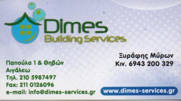 DIMES BUILDING SERVICES ΕΚΔΟΣΗ ΚΟΙΝΟΧΡΗΣΤΩΝ ΚΑΘΑΡΙΣΜΟΣ ΚΤΗΡΙΩΝ ΑΙΓΑΛΕΩ ΞΥΡΑΦΗΣ ΜΥΡΩΝ