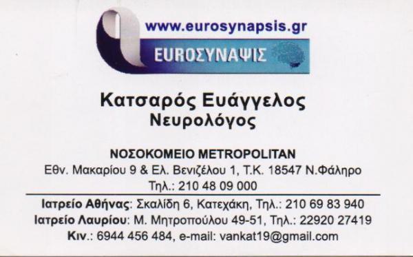 EUROSYNAPSIS ΝΕΥΡΟΛΟΓΟΣ ΝΕΥΡΟΛΟΓΟΙ ΨΥΧΙΚΟ ΚΑΤΣΑΡΟΣ ΕΥΑΓΓΕΛΟΣ