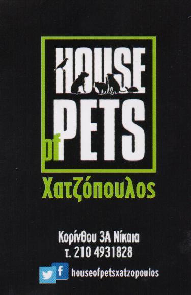 HOUSE OF PETS PET SHOP ΚΤΗΝΙΑΤΡΙΚΑ ΦΑΡΜΑΚΑ ΕΝΥΔΡΕΙΑ ΤΡΟΦΕΣ ΝΙΚΑΙΑ ΧΑΤΖΟΠΟΥΛΟΣ ΑΡΓΥΡΙΟΣ