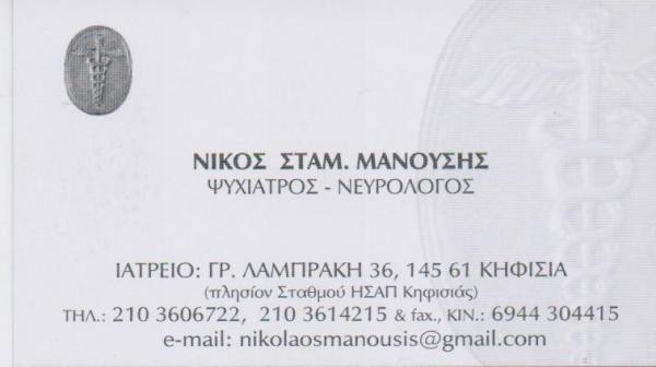 ΨΥΧΙΑΤΡΟΣ ΝΕΥΡΟΛΟΓΟΣ ΨΥΧΙΑΤΡΟΙ ΝΕΥΡΟΛΟΓΟΙ ΚΗΦΙΣΙΑ  ΜΑΝΟΥΣΗΣ ΝΙΚΟΛΑΟΣ