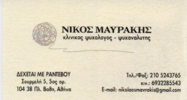 ΨΥΧΟΛΟΓΟΣ ΑΘΗΝΑ ΜΑΥΡΑΚΗΣ ΝΙΚΟΛΑΟΣ