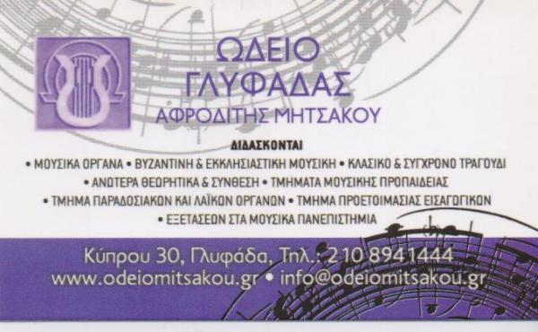 ΩΔΕΙΑ ΩΔΕΙΟ ΓΛΥΦΑΔΑΣ ΜΗΤΣΑΚΟΥ ΑΦΡΟΔΙΤΗ