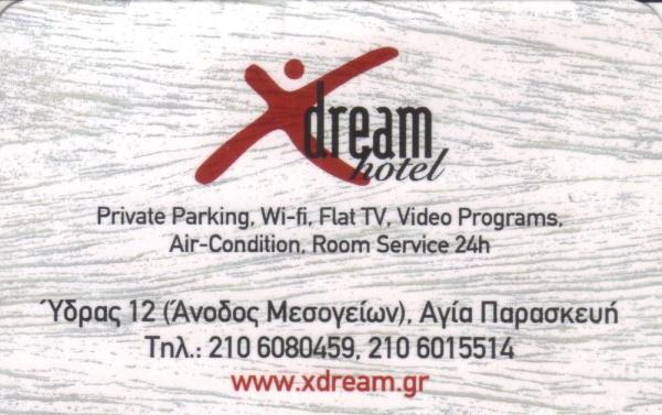 X DREAM HOTEL ΞΕΝΟΔΟΧΕΙΟ ΞΕΝΟΔΟΧΕΙΑ ΑΓΙΑ ΠΑΡΑΣΚΕΥΗ ΑΛΕΞΟΠΟΥΛΟΣ ΜΟΝΟΠΡΟΣΩΠΗ ΙΚΕ