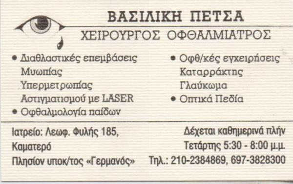 ΧΕΙΡΟΥΡΓΟΣ ΟΦΘΑΛΜΙΑΤΡΟΣ ΚΑΜΑΤΕΡΟ ΠΕΤΣΑ ΒΑΣΙΛΙΚΗ