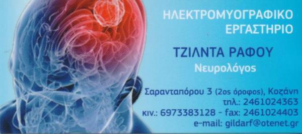 ΝΕΥΡΟΛΟΓΟΣ ΝΕΥΡΟΛΟΓΟΙ ΚΟΖΑΝΗ ΡΑΦΟΥ ΤΖΙΛΝΤΑ