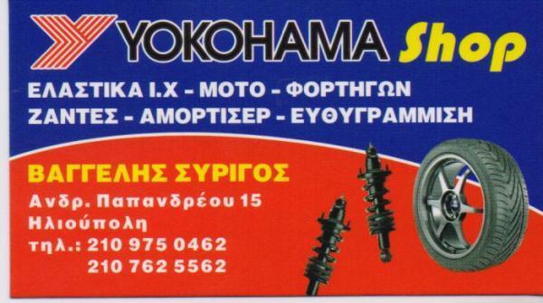 YOKOHAMA SHOP ΕΜΠΟΡΙΟ ΕΛΑΣΤΙΚΩΝ ΕΛΑΣΤΙΚΑ ΖΑΝΤΕΣ ΗΛΙΟΥΠΟΛΗ ΣΥΡΙΓΟΣ ΒΑΓΓΕΛΗΣ
