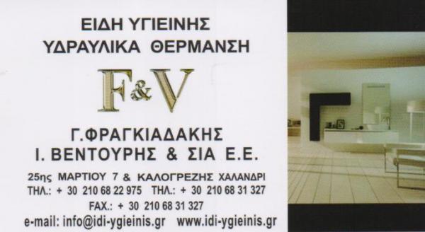 F&V ΕΙΔΗ ΥΓΙΕΙΝΗΣ ΥΔΡΑΥΛΙΚΑ ΘΕΡΜΑΝΣΗ ΧΑΛΑΝΔΡΙ ΦΡΑΓΚΙΑΔΑΚΗΣ ΒΕΝΤΟΥΡΗΣ & ΣΙΑ ΕΕ