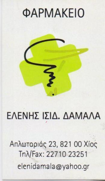 ΦΑΡΜΑΚΕΙΟ ΧΙΟΣ ΔΑΜΑΛΑ ΕΛΕΝΗ ΚΑΙ ΣΙΑ ΟΕ