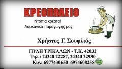 ΚΡΕΟΠΩΛΕΙΟ ΣΟΥΦΛΙΑΣ ΠΥΛΗ ΤΡΙΚΑΛΑ