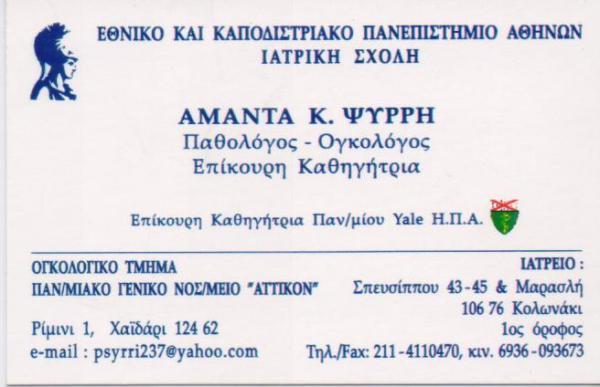 ΠΑΘΟΛΟΓΟΣ ΚΟΛΩΝΑΚΙ ΨΥΡΡΗ ΑΜΑΝΤΑ