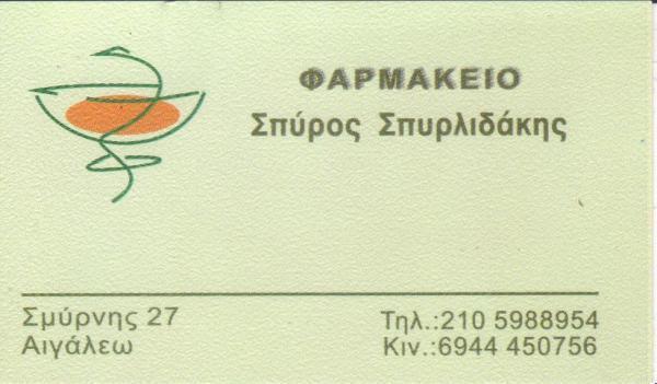 ΦΑΡΜΑΚΕΙΟ ΦΑΡΜΑΚΕΙΑ ΑΙΓΑΛΕΩ ΣΠΥΡΛΙΔΑΚΗΣ ΣΠΥΡΟΣ
