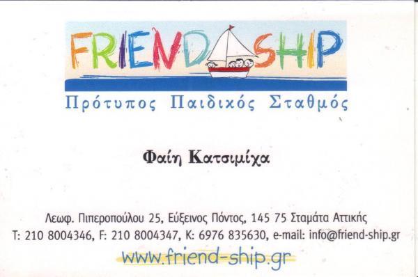 FRIENDSHIP ΠΡΟΤΥΠΟΣ ΠΑΙΔΙΚΟΣ ΣΤΑΘΜΟΣ ΣΤΑΜΑΤΑ ΚΑΤΣΙΜΙΧΑ ΣΟΦΙΑ