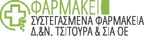 ΦΑΡΜΑΚΕΙΟ ΛΑΥΡΙΟ ΤΣΙΤΟΥΡΑ ΝΙΚΗ & ΣΙΑ ΟΕ