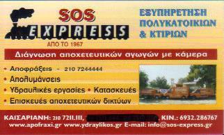 872f4175c3 SOS EXPRESS ΑΠΟΦΡΑΞΕΙΣ ΑΠΟΛΥΜΑΝΣΕΙΣ ΚΑΙΣΑΡΙΑΝΗ ΠΑΓΚΡΑΤΙ ΒΥΡΩΝΑ  ΤΡΙΑΝΤΑΦΥΛΛΟΠΟΥΛΟΣ