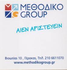 ΜΕΘΟΔΙΚΟ GROUP ΦΡΟΝΤΙΣΤΗΡΙΟ ΓΕΡΑΚΑΣ