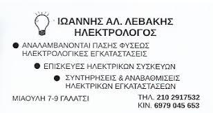 ΗΛΕΚΤΡΟΛΟΓΟΣ ΓΑΛΑΤΣΙ ΛΕΒΑΚΗΣ ΙΩΑΝΝΗΣ